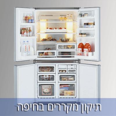 תיקון מקררים בחיפה