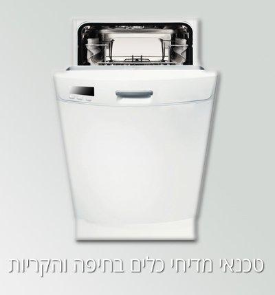 טכנאי מדיחי כלים בחיפה והקריות